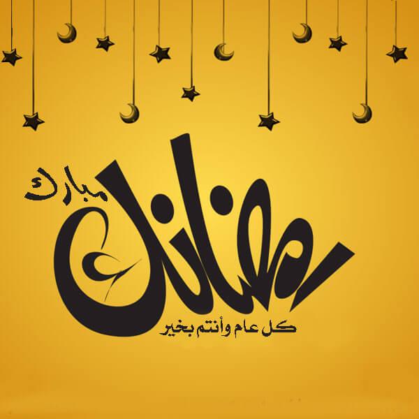 افضل حالات واتس دينية رمضانية