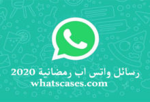 افضل 10 حالات واتس اب عن رمضان 2021 حالات واتس