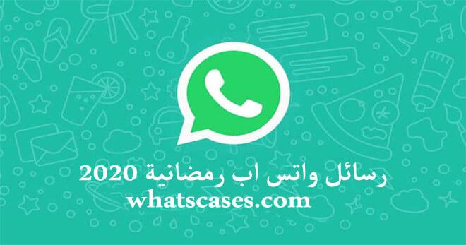 رسائل واتس اب رمضانية 2020