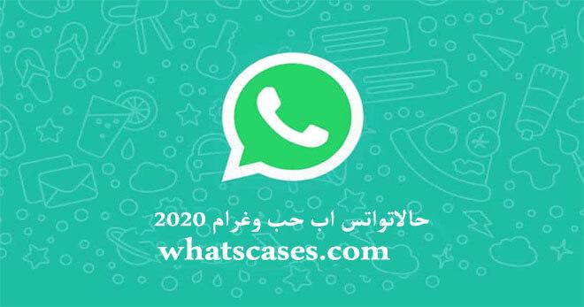 حالات واتس اب حب وغرام 2020